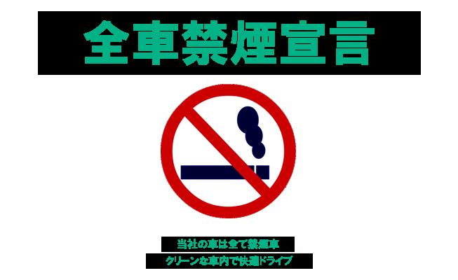 ホンダレンタリース石垣島のレンタカーは全車禁煙車