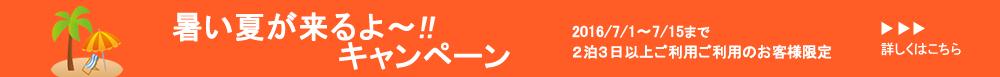 石垣島キャンペーン