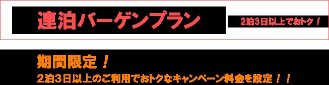 石垣島レンタカー連泊バーゲンプランのお知らせ