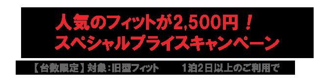 石垣島レンタカーフィット