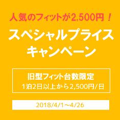 ホンダレンタカー石垣島格安キャンペーン