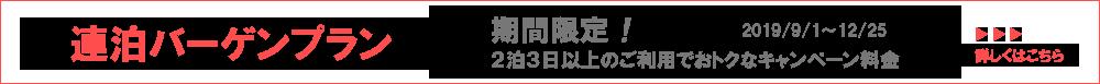 石垣島レンタカーキャンペーン