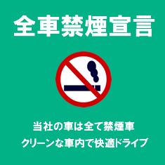 ホンダレンタカー石垣島のレンタカーは全車禁煙車