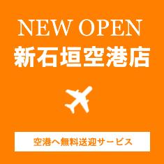 ホンダレンタリース石垣島新石垣空港店オープン