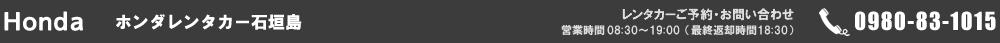石垣島の格安レンタカーはホンダレンタリース石垣島へ