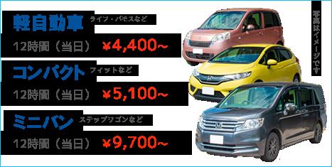 石垣島の格安レンタカー車種一覧